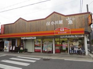 食料品の店 小川屋外観
